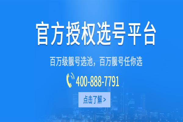 请详细介绍下。[北京联通400号码的申请